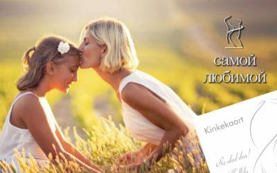 Поздравьте маму или побалуйте себя!