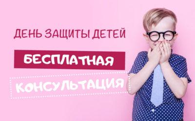 День защиты детей в vipMedicum!
