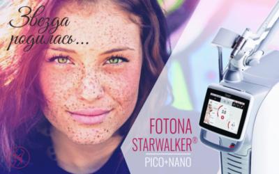 Звезда родилась… Fotona StarWalker®