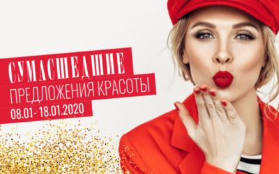 СУМАСШЕДШИЕ ПРЕДЛОЖЕНИЯ КРАСОТЫ — ЗИМА 2020