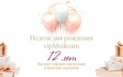 В ноябре мы празднуем 12 день рождения!